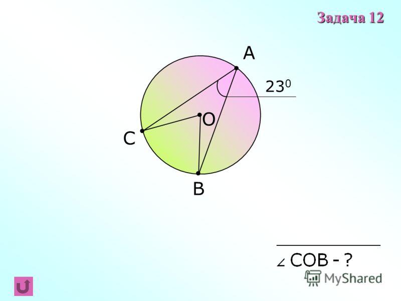 A В О С 23 0 Задача 12