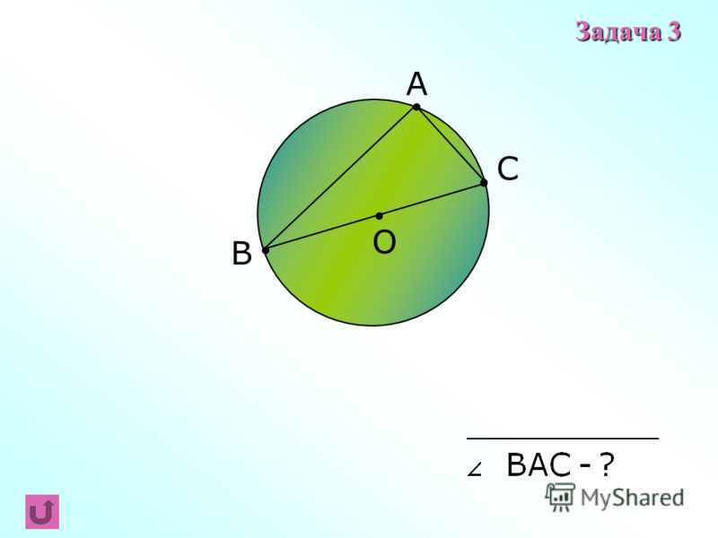 B C A О Задача 3