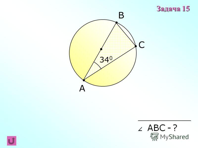 A B C 34 0 Задача 15