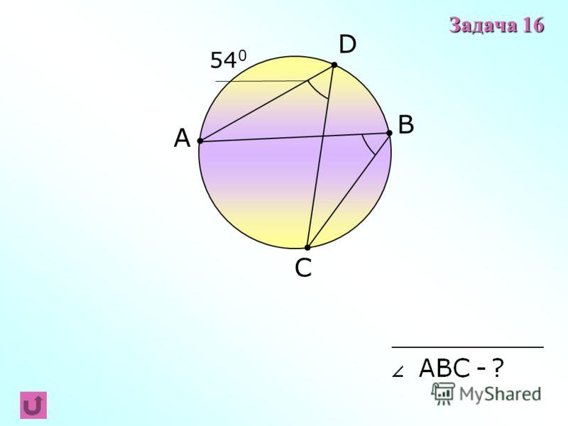 A B C 54 0 D Задача 16