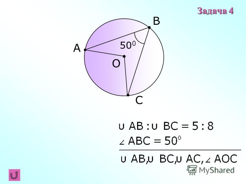 B C A O 50 0 Задача 4
