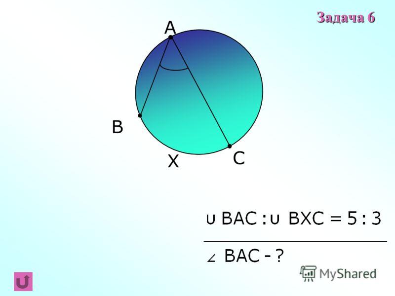 B C A X Задача 6