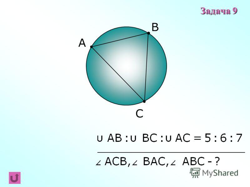 B C A Задача 9