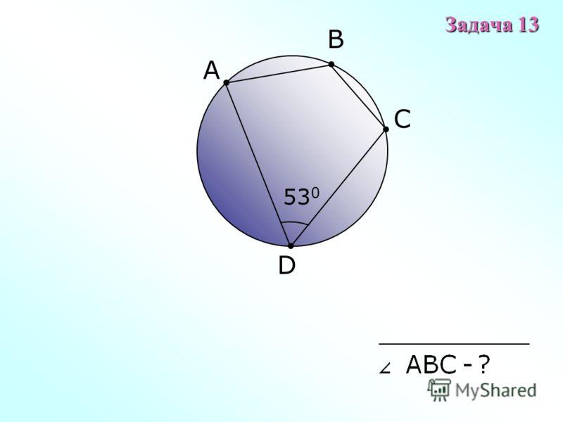 A B D C 53 0 Задача 13