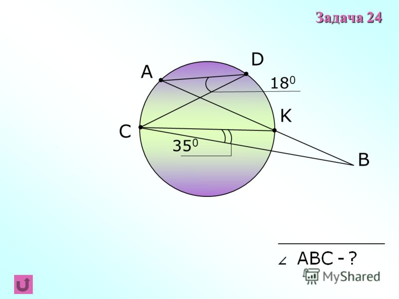 A B C D 18 0 35 0 K Задача 24