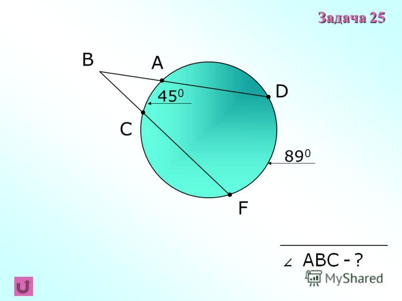 F B C A 45 0 D 89 0 Задача 25