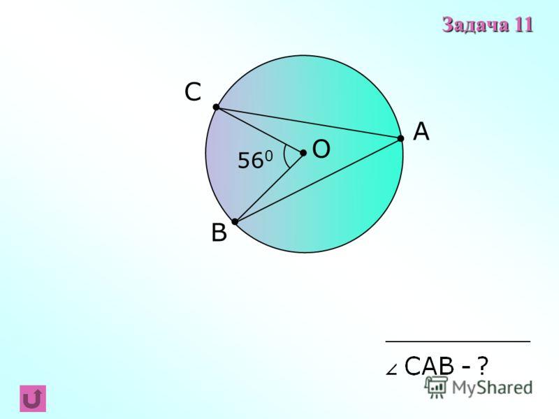 A В С 56 0 О Задача 11