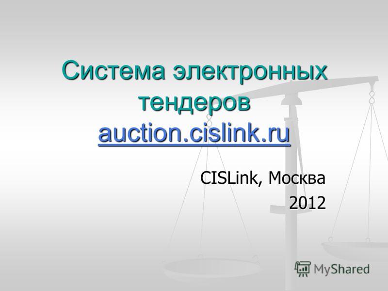 Система электронных тендеров auction.cislink.ru auction.cislink.ru CISLink, Москва 2012