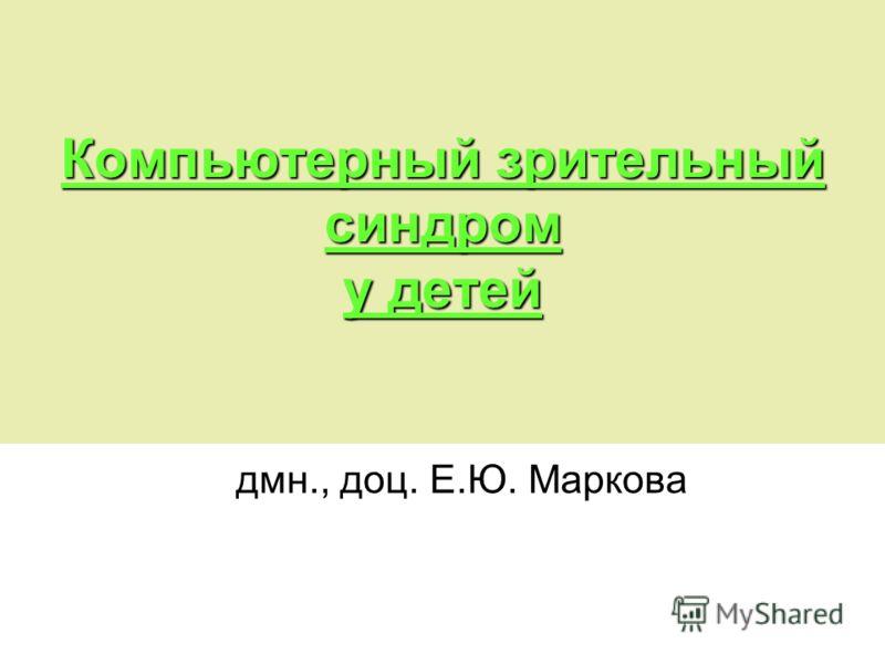 дмн., доц. Е.Ю. Маркова Компьютерный зрительный синдром у детей