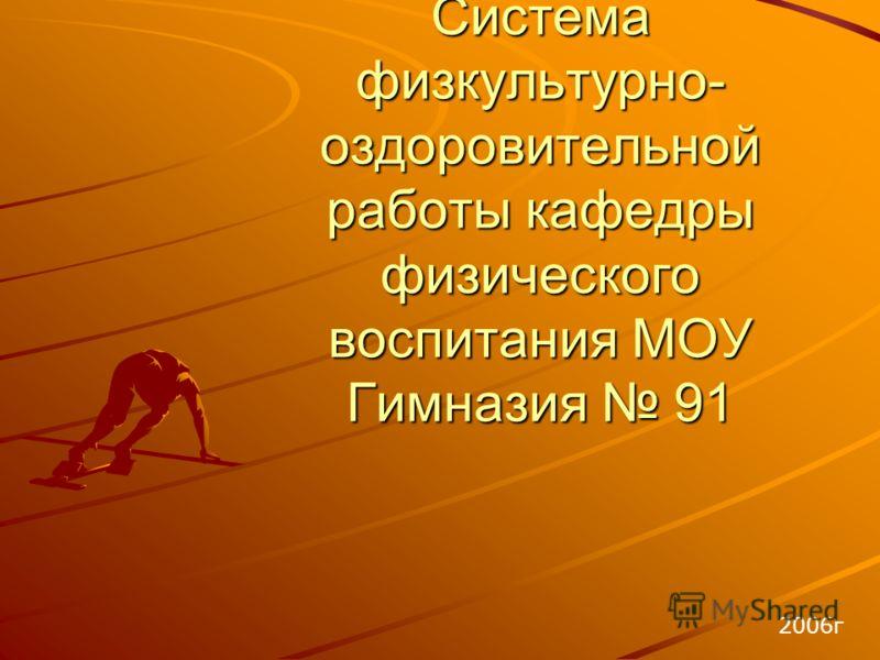Система физкультурно- оздоровительной работы кафедры физического воспитания МОУ Гимназия 91 2006г