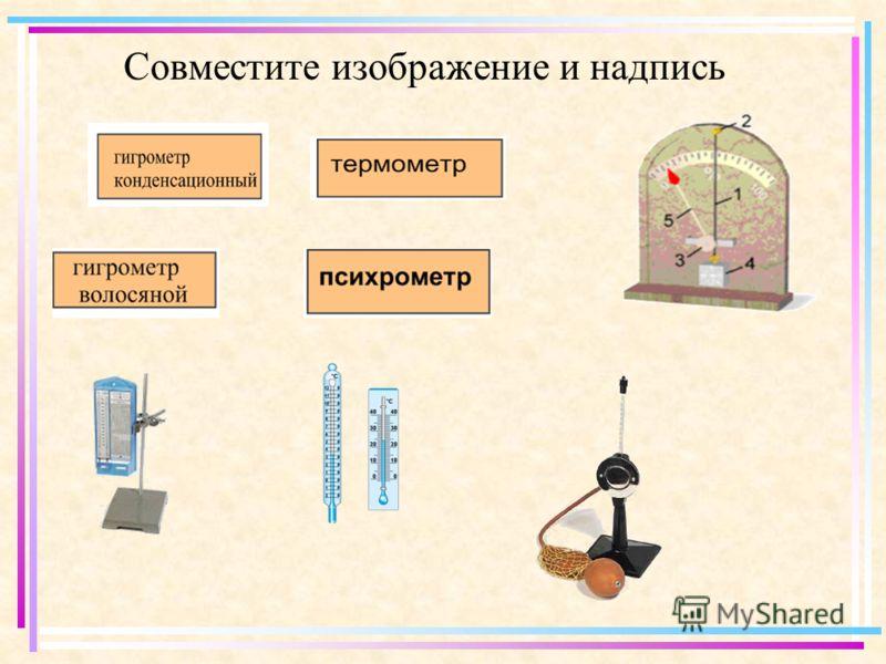 Совместите изображение и надпись