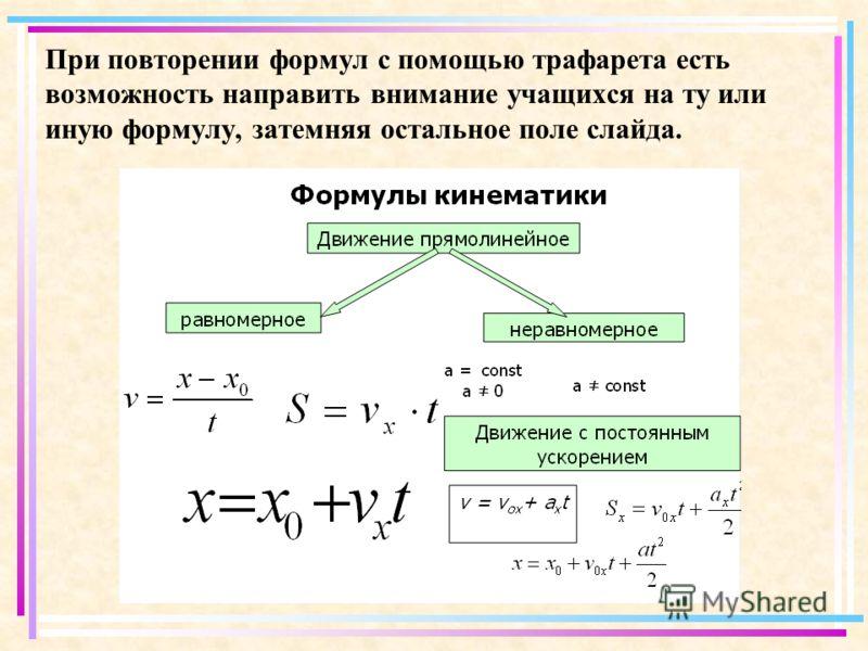 При повторении формул с помощью трафарета есть возможность направить внимание учащихся на ту или иную формулу, затемняя остальное поле слайда.