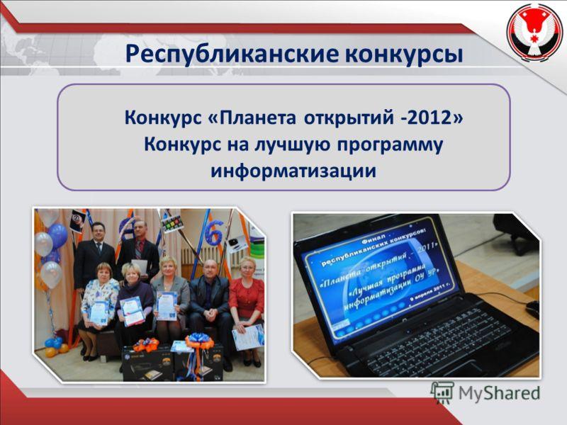 Республиканские конкурсы Конкурс «Планета открытий -2012» Конкурс на лучшую программу информатизации