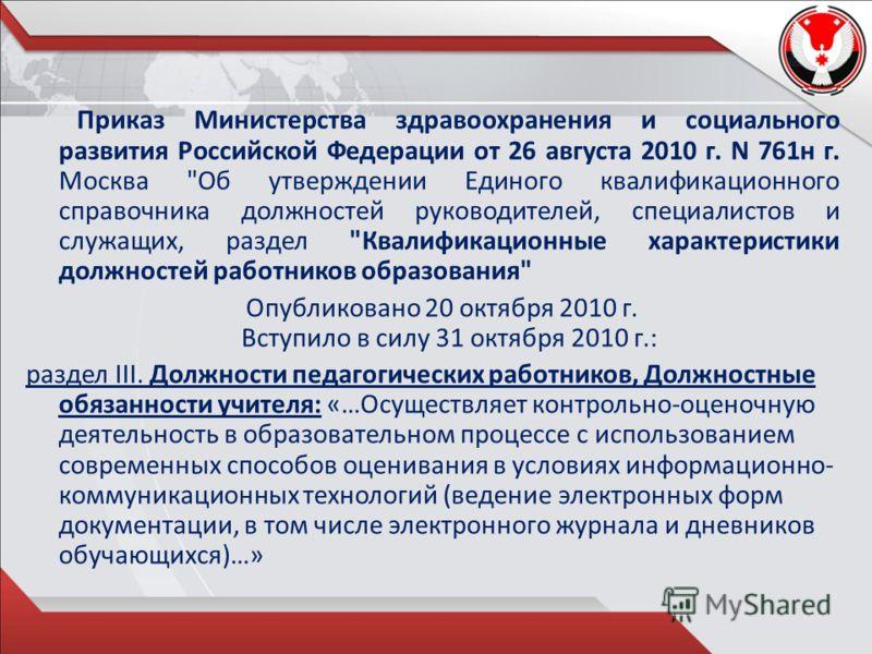 Приказ Министерства здравоохранения и социального развития Российской Федерации от 26 августа 2010 г. N 761н г. Москва