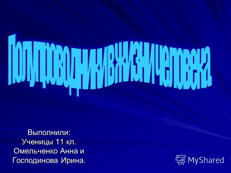 Выполнили: Ученицы 11 кл. Омельченко Анна и Господинова Ирина.