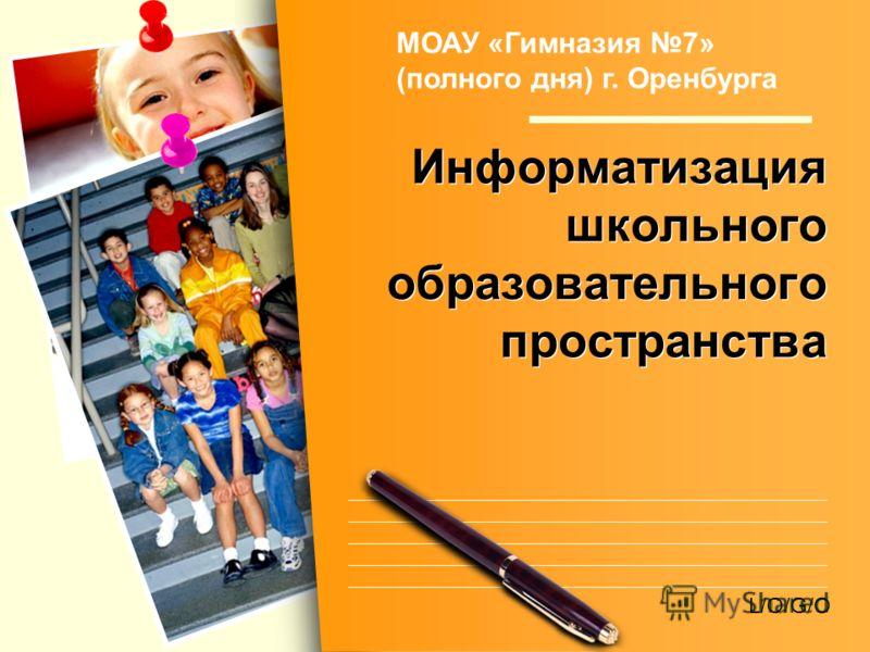 L/O/G/O Информатизация школьного образовательного пространства МОАУ «Гимназия 7» (полного дня) г. Оренбурга