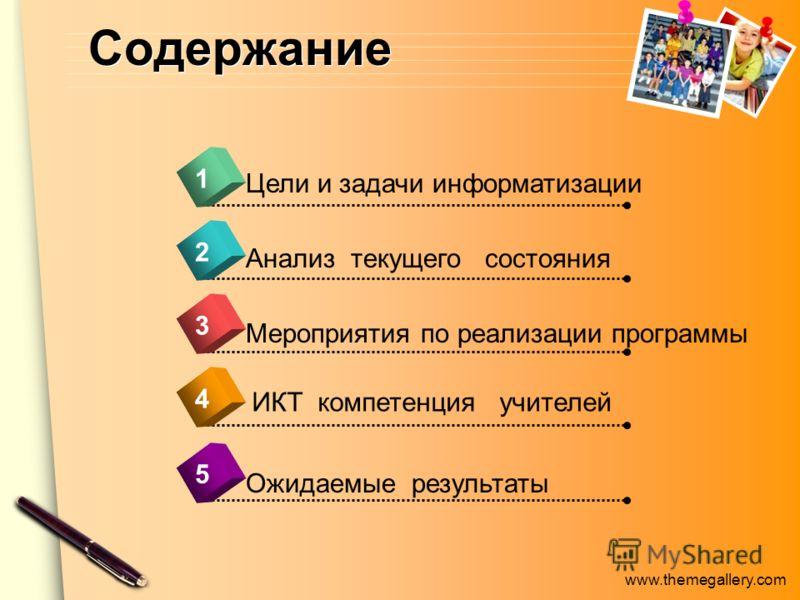 www.themegallery.com Содержание 4 Цели и задачи информатизации 1 2 3 5 Анализ текущего состояния Мероприятия по реализации программы Ожидаемые результаты ИКТ компетенция учителей