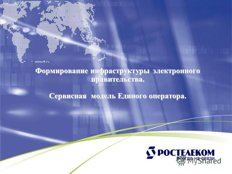 Формирование инфраструктуры электронного правительства. Сервисная модель Единого оператора.