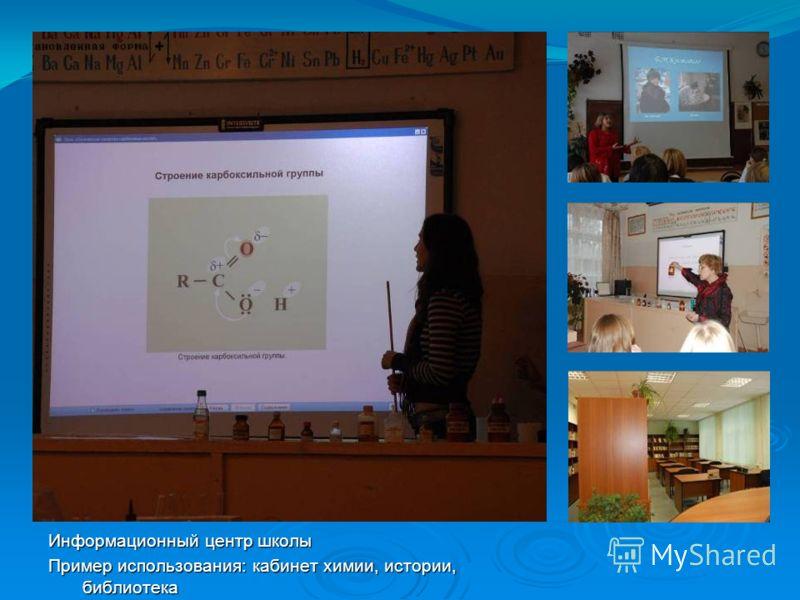 Информационный центр школы Пример использования: кабинет химии, истории, библиотека