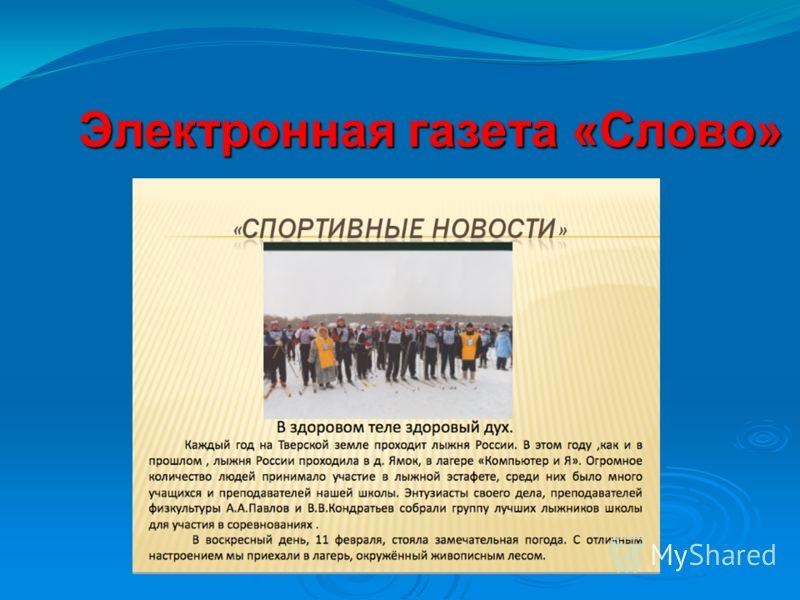Электронная газета «Слово»
