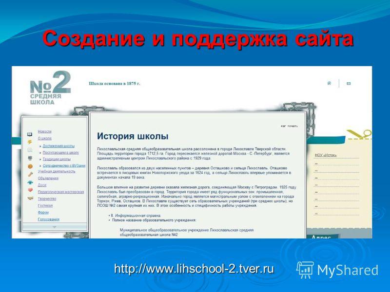 Создание и поддержка сайта http://www.lihschool-2.tver.ru
