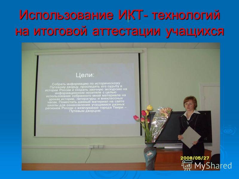 Использование ИКТ- технологий на итоговой аттестации учащихся