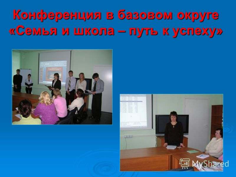 Конференция в базовом округе «Семья и школа – путь к успеху»