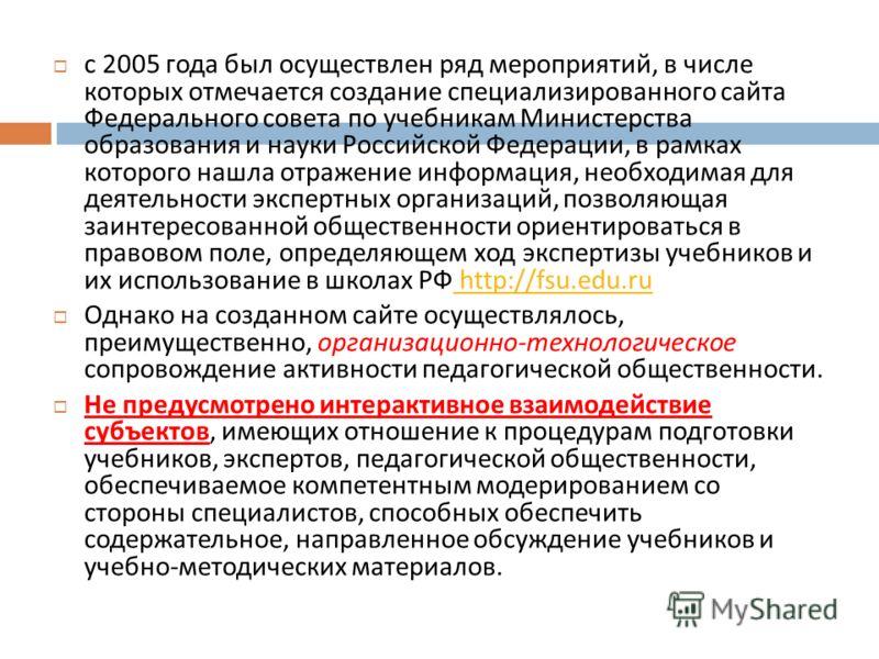 с 2005 года был осуществлен ряд мероприятий, в числе которых отмечается создание специализированного сайта Федерального совета по учебникам Министерства образования и науки Российской Федерации, в рамках которого нашла отражение информация, необходим