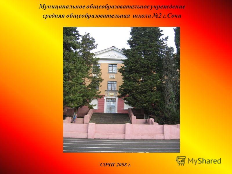 СОЧИ 2008 г. Муниципальное общеобразовательное учреждение средняя общеобразовательная школа 2 г.Сочи