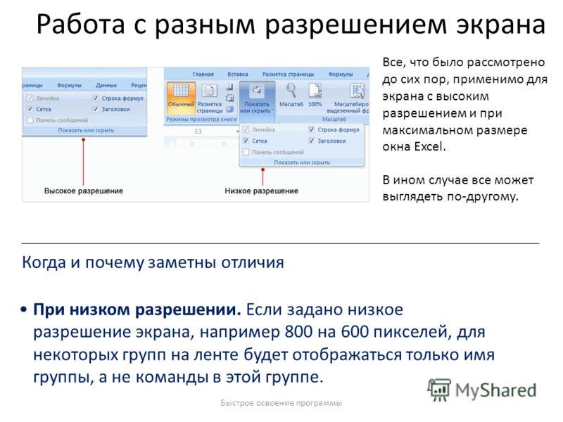 Быстрое освоение программы Работа с разным разрешением экрана Все, что было рассмотрено до сих пор, применимо для экрана с высоким разрешением и при максимальном размере окна Excel. В ином случае все может выглядеть по-другому. При низком разрешении.