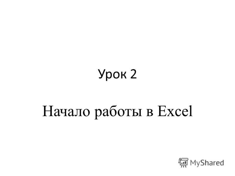Урок 2 Начало работы в Excel