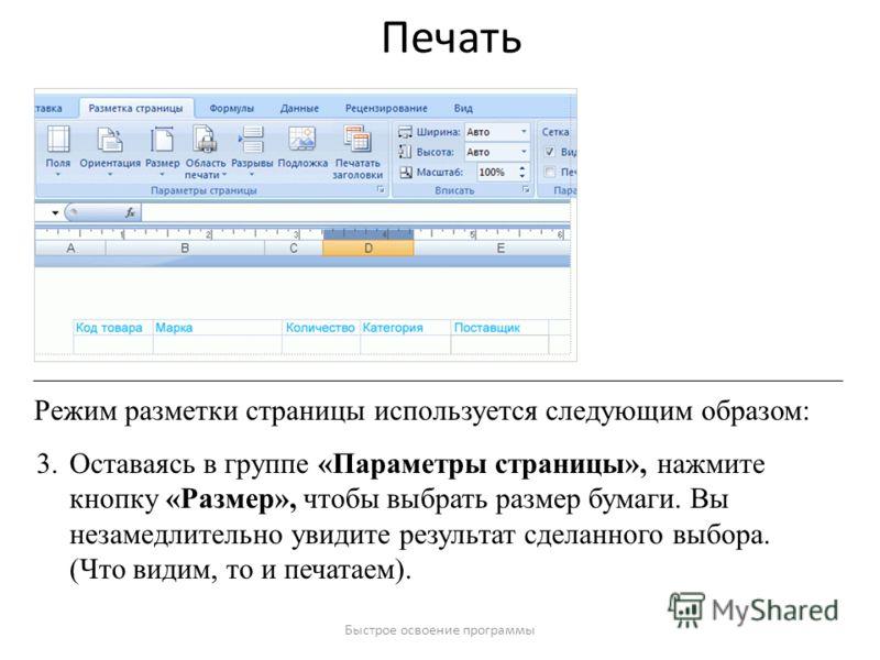 Быстрое освоение программы Печать 3.Оставаясь в группе «Параметры страницы», нажмите кнопку «Размер», чтобы выбрать размер бумаги. Вы незамедлительно увидите результат сделанного выбора. (Что видим, то и печатаем). Режим разметки страницы используетс