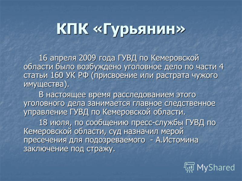 КПК «Гурьянин» 16 апреля 2009 года ГУВД по Кемеровской области было возбуждено уголовное дело по части 4 статьи 160 УК РФ (присвоение или растрата чужого имущества). В настоящее время расследованием этого уголовного дела занимается главное следственн