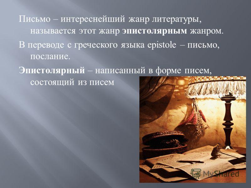 « Письма уведомительные », « Письма, совет подающие », « Письма увещательные », « Письма повелительные », « Письма просительные », « Письма рекомендательные », « Письма, предлагающие услугу », « Письма, содержащие жалобу », « Письма, выговор или упре