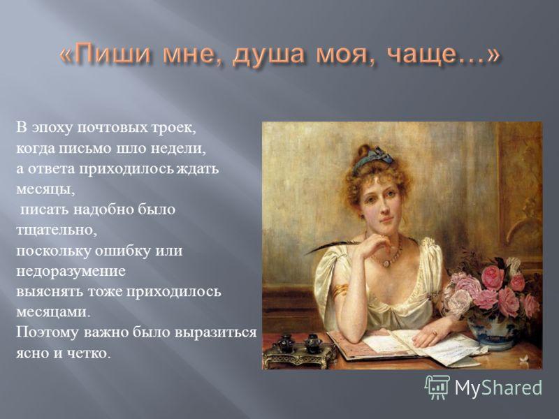 Как выглядели письма эпохи Пушкина ? Это просто сложенные листочки бумаги, без марки, без номера дома. Дом указывался по фамилии владельца ( живёт у Самсона ). Нумерация домов, чётной и нечётной стороны, ввелась только с 1834 г. В России первая почто