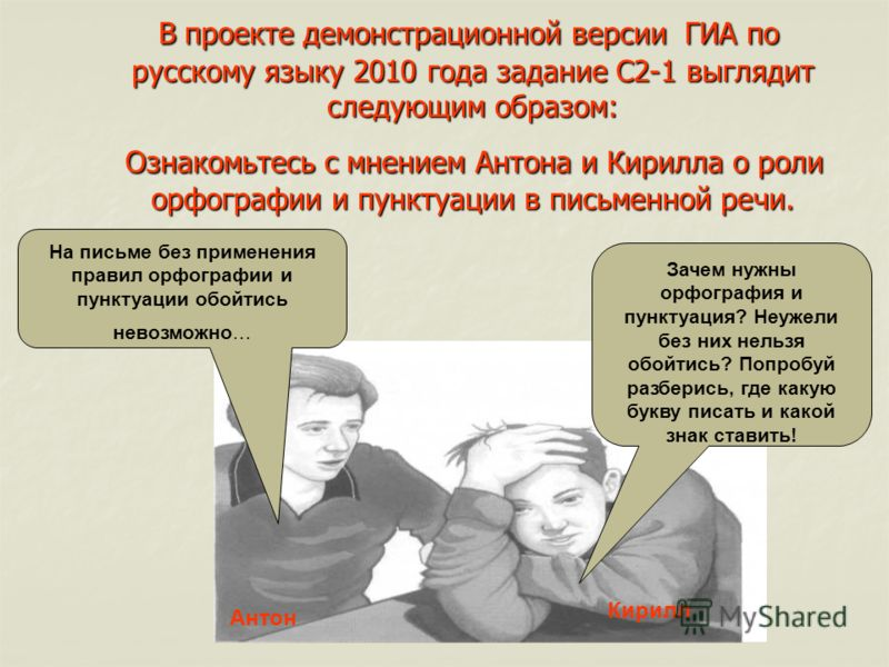 В проекте демонстрационной версии ГИА по русскому языку 2010 года задание С2-1 выглядит следующим образом: В проекте демонстрационной версии ГИА по русскому языку 2010 года задание С2-1 выглядит следующим образом: Ознакомьтесь с мнением Антона и Кири