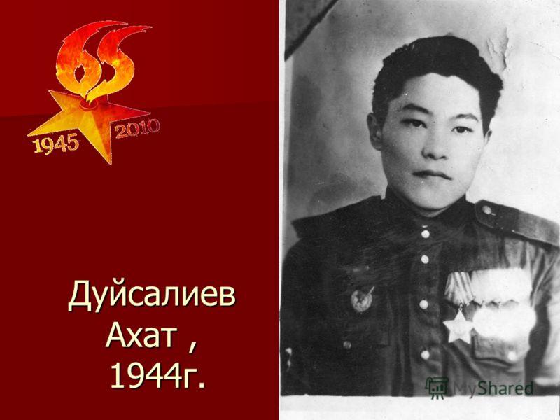 Дуйсалиев Ахат, 1944г.