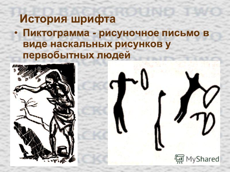 Пиктограмма - рисуночное письмо в виде наскальных рисунков у первобытных людей История шрифта