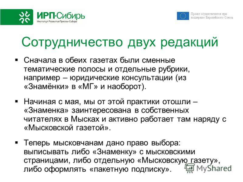 Проект осуществляется при поддержке Европейского Союза Сотрудничество двух редакций Сначала в обеих газетах были сменные тематические полосы и отдельные рубрики, например – юридические консультации (из «Знамёнки» в «МГ» и наоборот). Начиная с мая, мы