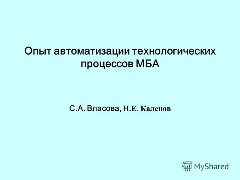 Опыт автоматизации технологических процессов МБА С.А. Власова, Н.Е. Каленов