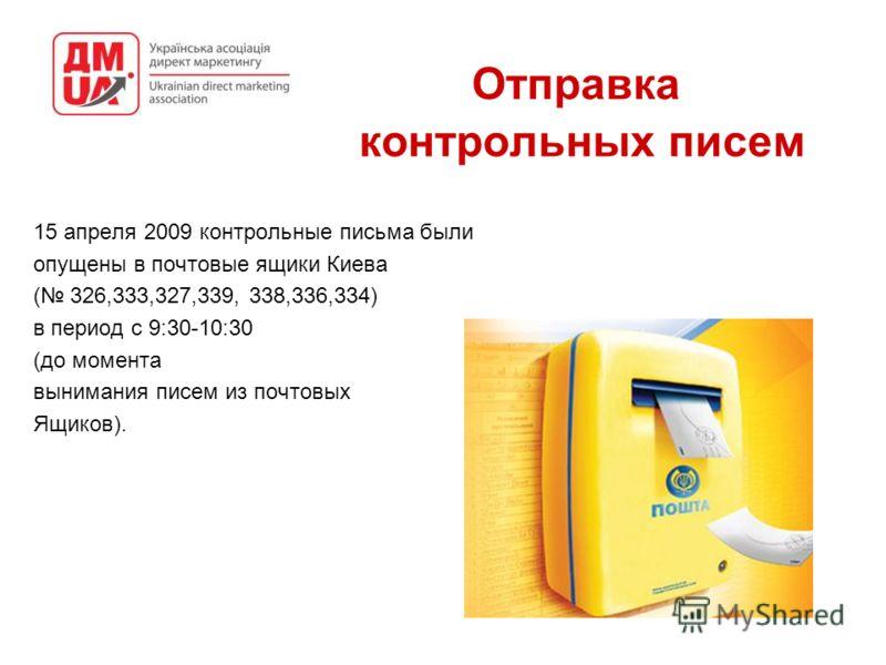 Отправка контрольных писем 15 апреля 2009 контрольные письма были опущены в почтовые ящики Киева ( 326,333,327,339, 338,336,334) в период с 9:30-10:30 (до момента вынимания писем из почтовых Ящиков).