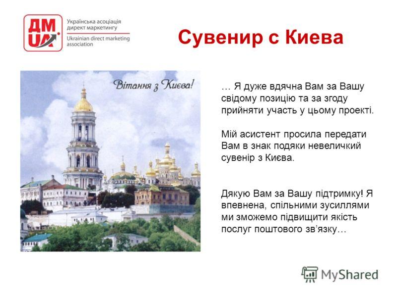 Сувенир с Киева … Я дуже вдячна Вам за Вашу свідому позицію та за згоду прийняти участь у цьому проекті. Мій асистент просила передати Вам в знак подяки невеличкий сувенір з Києва. Дякую Вам за Вашу підтримку! Я впевнена, спільними зусиллями ми зможе
