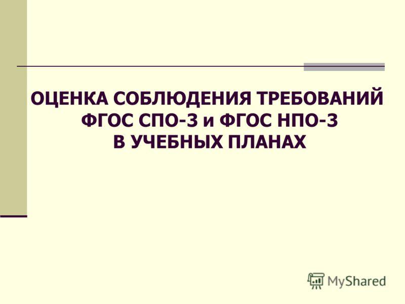 ОЦЕНКА СОБЛЮДЕНИЯ ТРЕБОВАНИЙ ФГОС СПО-3 и ФГОС НПО-3 В УЧЕБНЫХ ПЛАНАХ