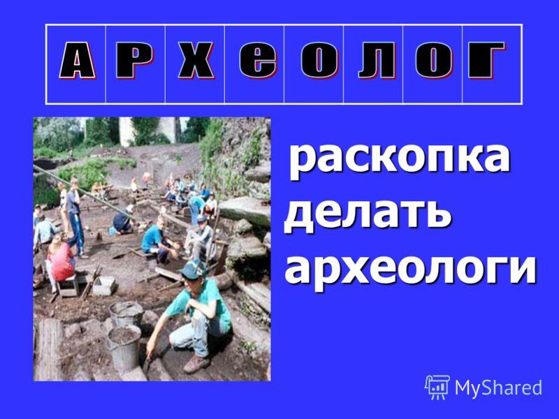 раскопка делать археологи раскопка делать археологи
