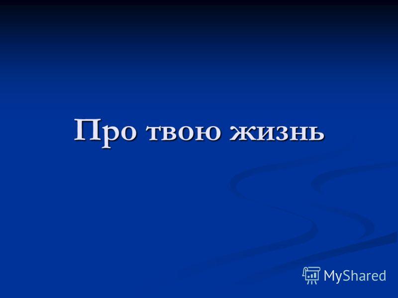 Про твою жизнь