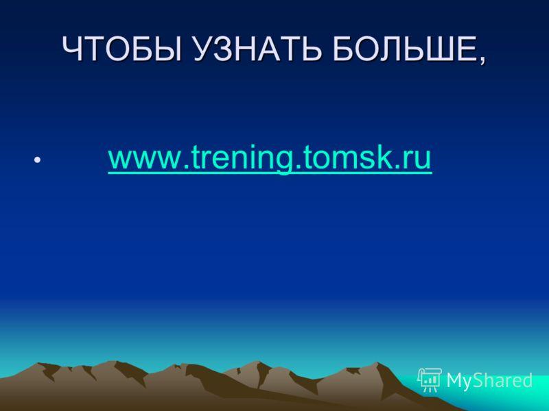 ЧТОБЫ УЗНАТЬ БОЛЬШЕ, www.trening.tomsk.ru