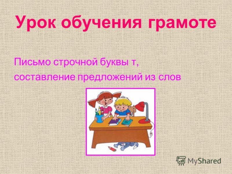 Урок обучения грамоте Письмо строчной буквы т, составление предложений из слов