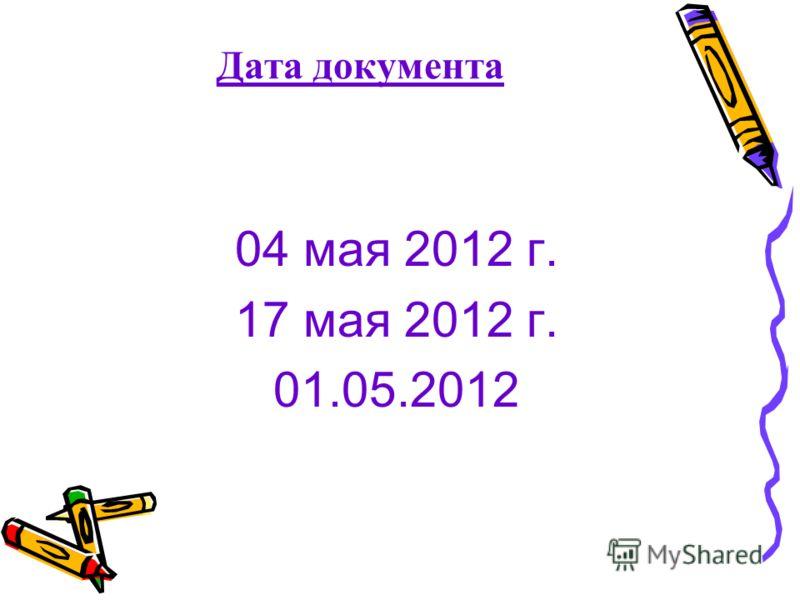 Дата документа 04 мая 2012 г. 17 мая 2012 г. 01.05.2012