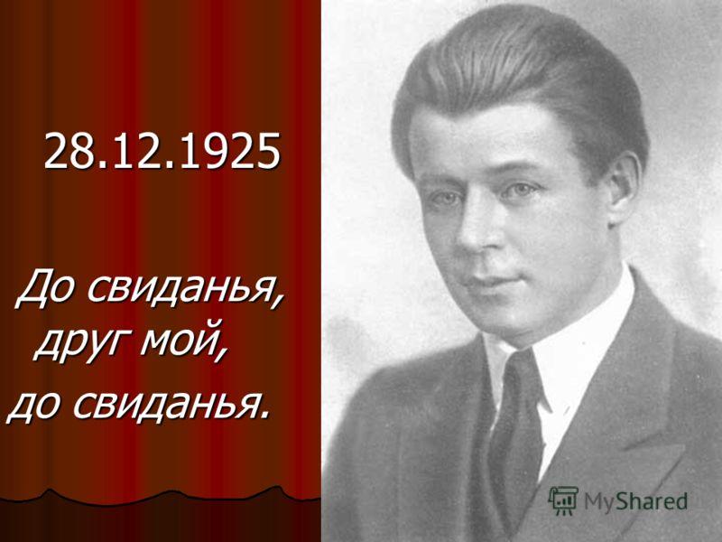 28.12.1925 28.12.1925 До свиданья, друг мой, До свиданья, друг мой, до свиданья.