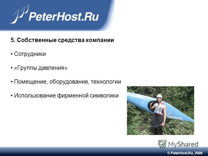 © PeterHost.Ru, 2006 5. Собственные средства компании Сотрудники «Группы давления» Помещение, оборудование, технологии Использование фирменной символики